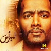 Ahmed Saad - Ya Ayam Bya A'dy (Music from El Prince TV Series) - Single