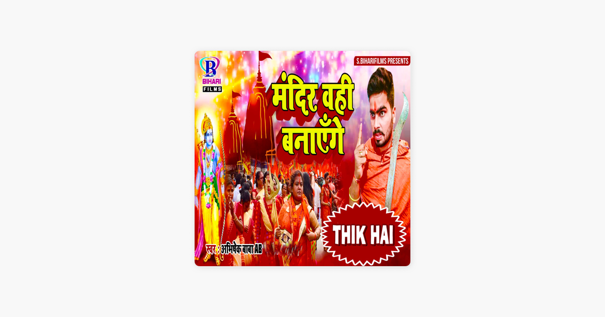 mandir wahi banayenge thik hai single by abhishek baba on apple music mandir wahi banayenge thik hai single by abhishek baba on apple music