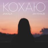Кохаю (feat. Jah Khalib) - Jamala