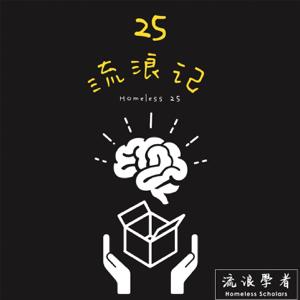 流浪學者 - 25 流浪記