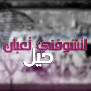Ltshofoni Taaban - Ali Saber - Ali Saber