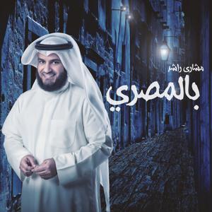 Mishari Rashid Alafasy - خير الصباح