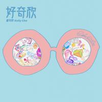 Download Mp3 查可欣 - 好奇欣