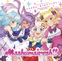 Mashumairesh!!(CV:遠野ひかる、夏吉ゆうこ、和多田美咲、山根 綺) - ヒロメネス/キミのラプソディー - EP artwork