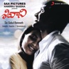 Shivani (Telugu) [Original Motion Picture Soundtrack] - EP