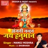 Anjani Nandan Jai Hanuman Single