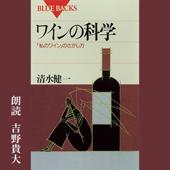 ワインの科学: 「私のワイン」のさがし方