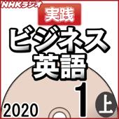 NHK 実践ビジネス英語 2020年1月号 上