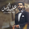 Ahmed Burhan - Alaia Eleel - Single