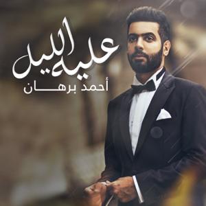 Ahmed Burhan - Alaia Eleel