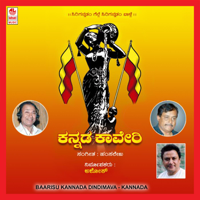 Ravi Moorur, Vinay Kumar, Uday Ankolasupriya Acharya & Mangala Ravi - Hacchevu Kannadada Deepa artwork