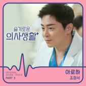 Aloha  Cho Jung Seok - Cho Jung Seok