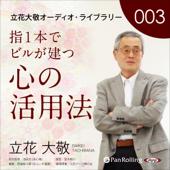 立花大敬オーディオライブラリー3「指1本でビルが建つ心の活用法」
