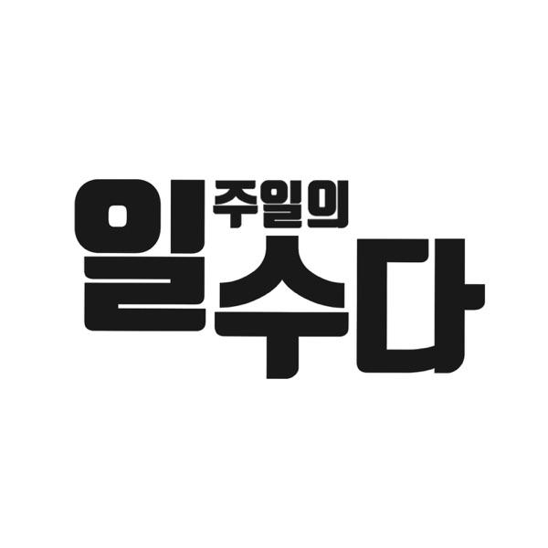 [일수다] 일주일의 수다