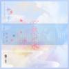 Diamond Zhang - 心欲止水 (電視劇《三生三世枕上書》插曲) artwork