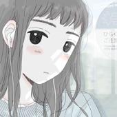 Uchu Nekoko - Virgin Suicide