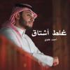 Ahmad Alawi - Ghalat Ashtaq - Single
