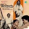 Thakurain (Original Motion Picture Soundtrack) - EP