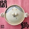 61. 闇鍋 - みゆはん