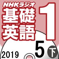 NHK 基礎英語1 2019年5月号(下)