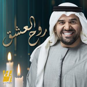 Hussain Al Jassmi - Rooh Al Eshk