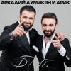 Arkadi Dumikyan & Arik - Брат artwork