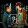高攀愛 (合唱版) [電影《我的筍盤男友》主題曲] - 李靖筠 & 陳家樂