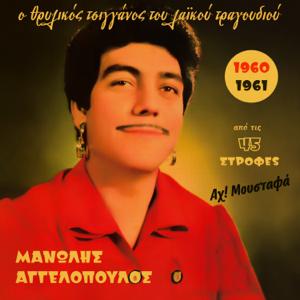 Manolis Aggelopoulos - Ah! Moustafa (1960-1961), Vol. 3