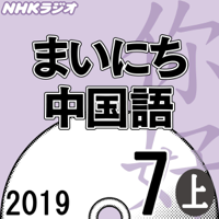 NHK まいにち中国語 2019年7月号(上)