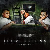 100MILLION (REMIX)