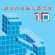 Monobloco - Monobloco 10 (Ao Vivo)