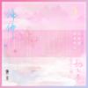 迪麗熱巴 & 汪蘇瀧 - 偏偏 (電視劇《三生三世枕上書》片尾曲) [with 汪蘇瀧] bild
