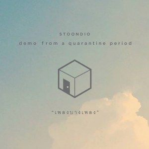 Stoondio - เพลงบางเพลง (Demo From A Quarantine Period)