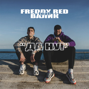 Freddy Red - Да ну feat. ВАЛИК