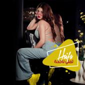 Tamalli Nag7a  Haifa Wehbe - Haifa Wehbe