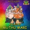 Kulasai Muthumari