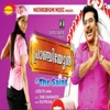 Pranchiyettan and The Saint Original Motion Picture Soundtrack Single