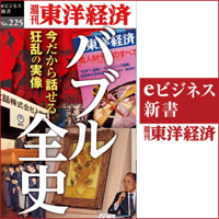 バブル全史(週刊東洋経済eビジネス新書No.225)