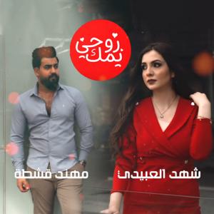 Shahad Al Abedi & Mouhanad Ashta - Rohi Yamak