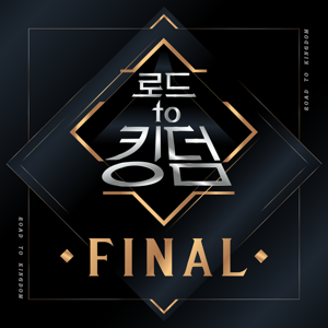 Various Artists - Road to Kingdom FINAL - EP