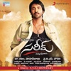 Saleem Original Motion Picture Soundtrack