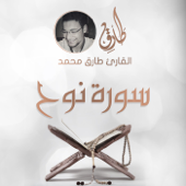 Surah Nooh Al Qarea Tareq Mohammad - Al Qarea Tareq Mohammad