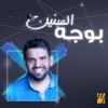 Hussain Al Jassmi - Bwajh El Seneen artwork
