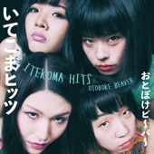 Otoboke Beaver - Love Is Short