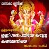 Unni Ganapathiye Single