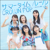 CROWN POP - サマータイムルール (Type A) - EP artwork