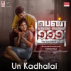 Un Kadhalai From Penin Velai 999 Mattume Single