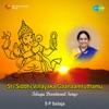 Sri Siddhi Vinayaka Gaanaamruthamu EP