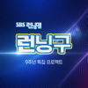 Various Artists - Running Man Fan Meeting : Project Running 9 - EP