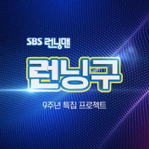 群星 - Running Man Fan Meeting : Project Running 9 - EP